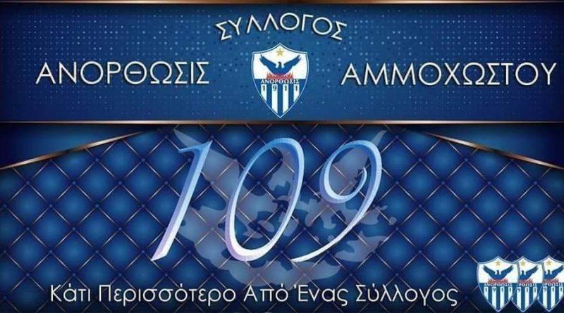 109 Χρόνια Ανόρθωσις Αμμοχώστου